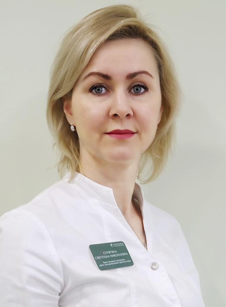 Сутягина Светлана Николаевна