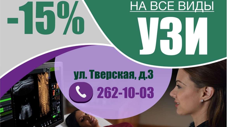 Акция УЗИ -15%