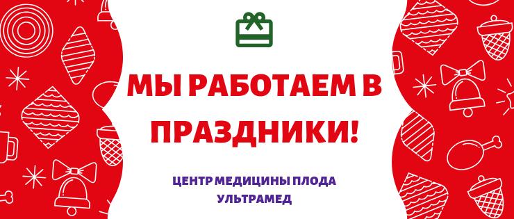 Центр медицины плода Ультрамед РАБОТАЕТ в праздники!