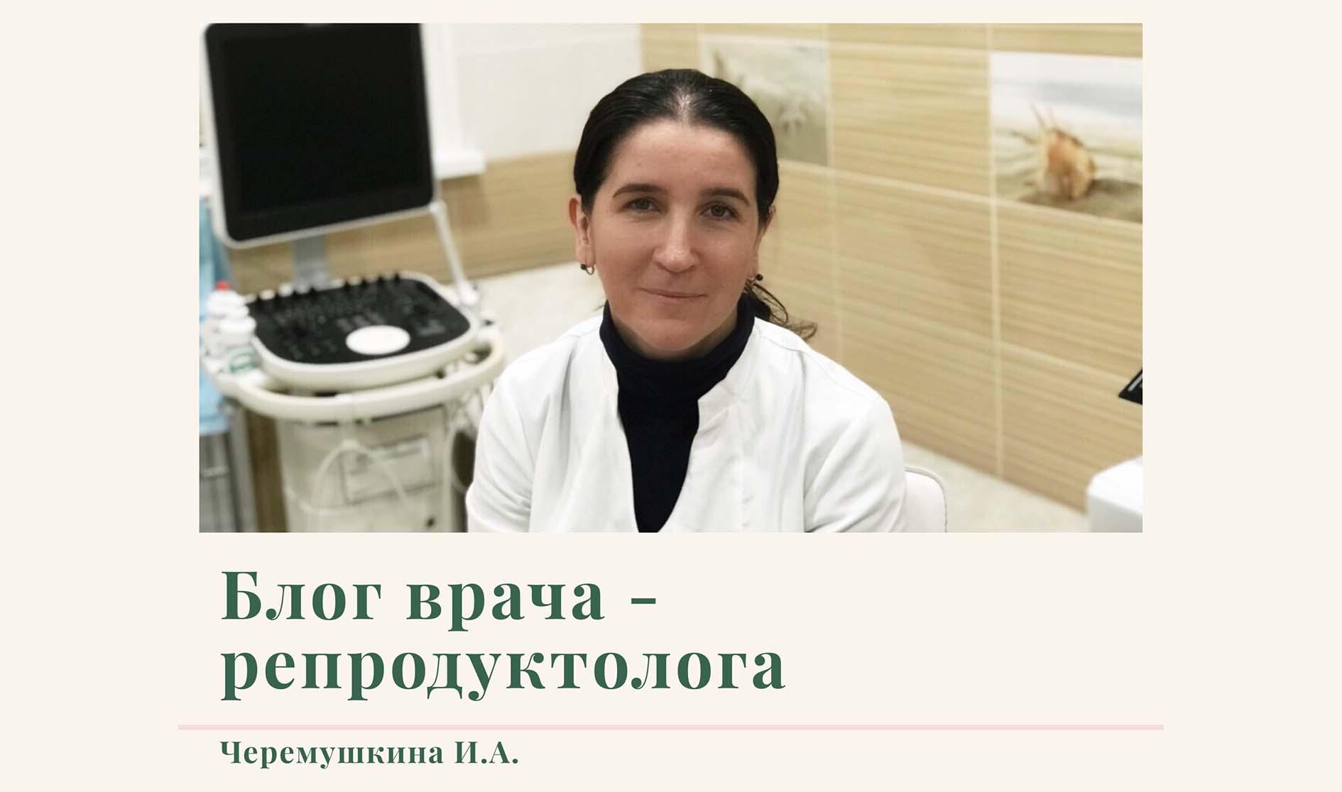 КАК ВЫБРАТЬ ВРАЧА? Статья врача-репродуктолога