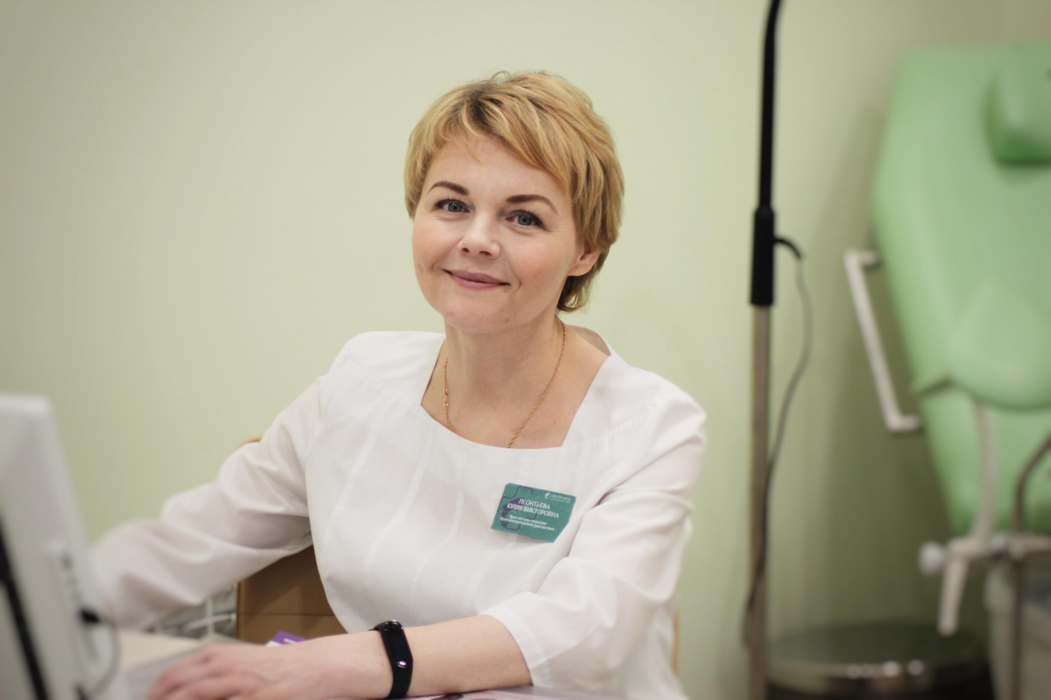 Юлия Викторовна, ДОБРО ПОЖАЛОВАТЬ в команду профессионалов Центра Медицины Плода Ультрамед!