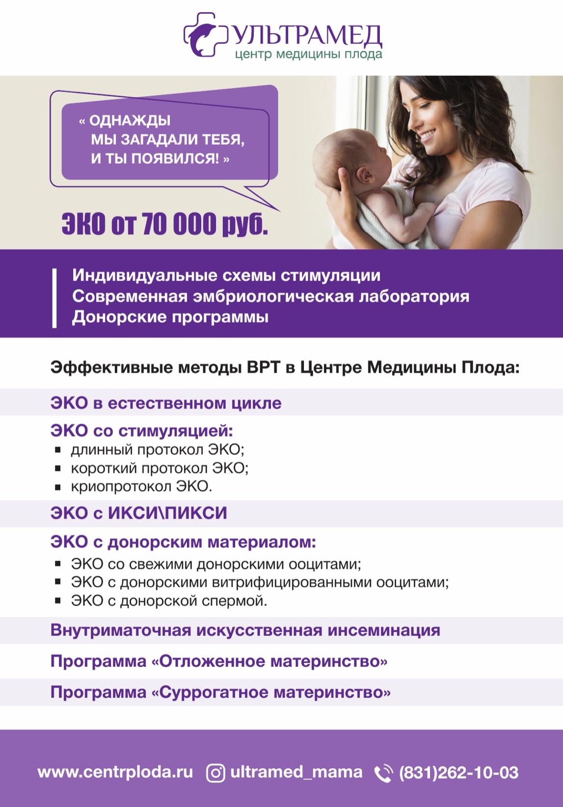 ЭКО от 70 000 руб.
