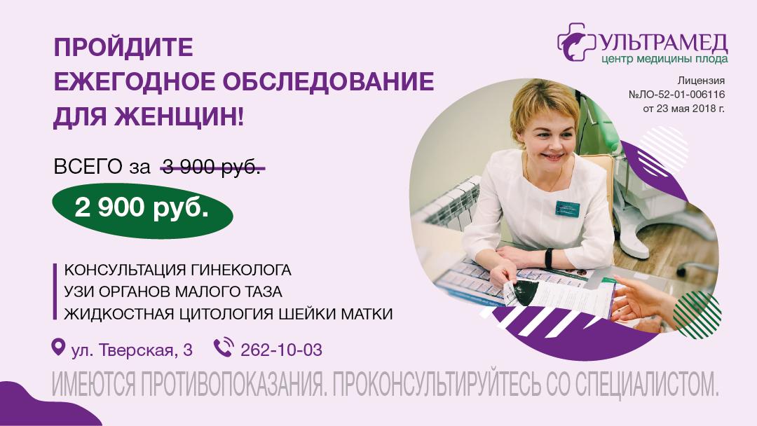 Ежегодное обследование для женщин