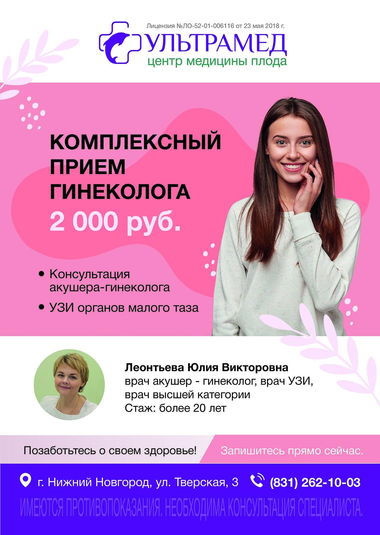 Прием гинеколога + УЗИ малого таза ВСЕГО ЗА  2000 руб.