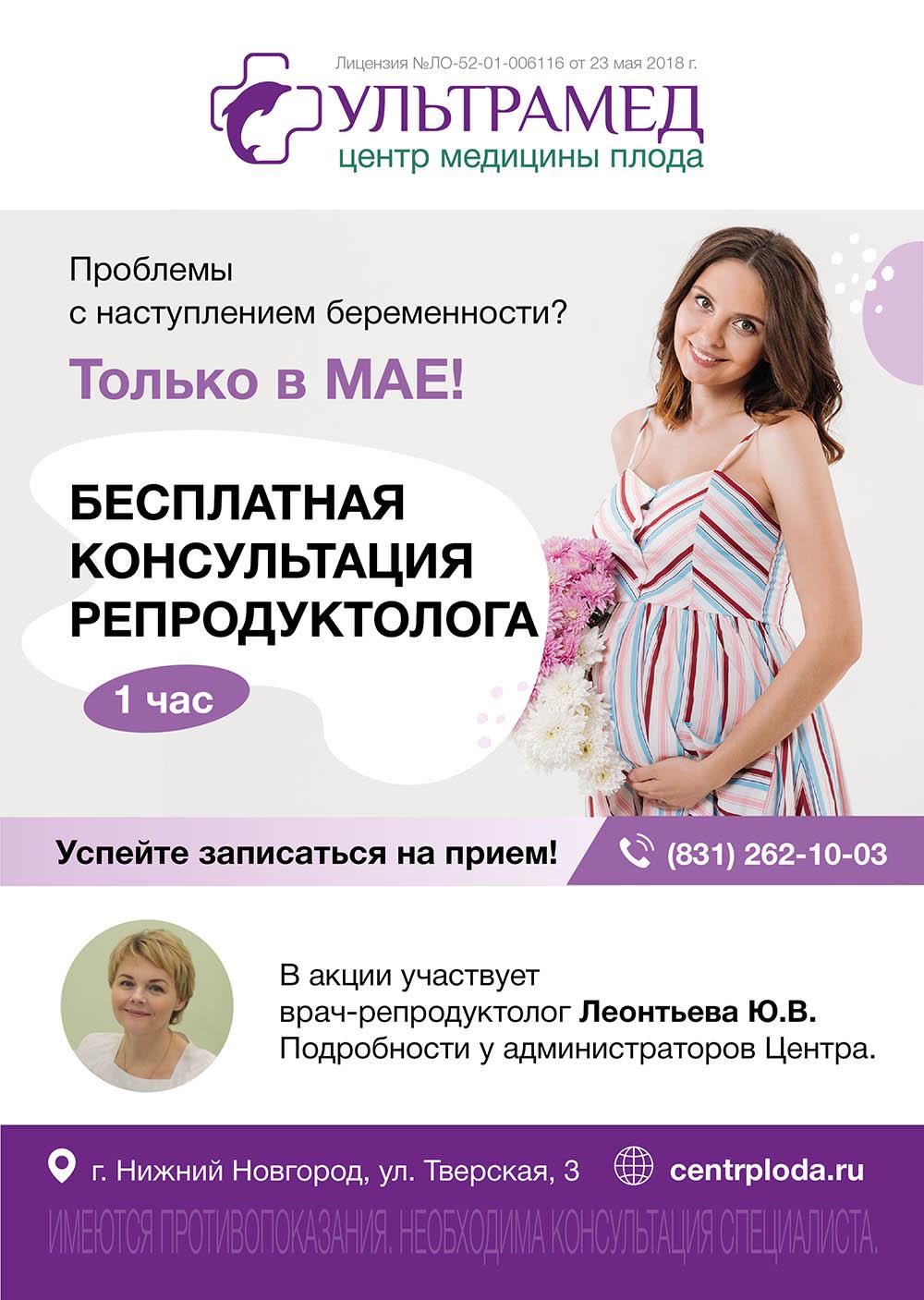 Бесплатная консультация репродуктолога