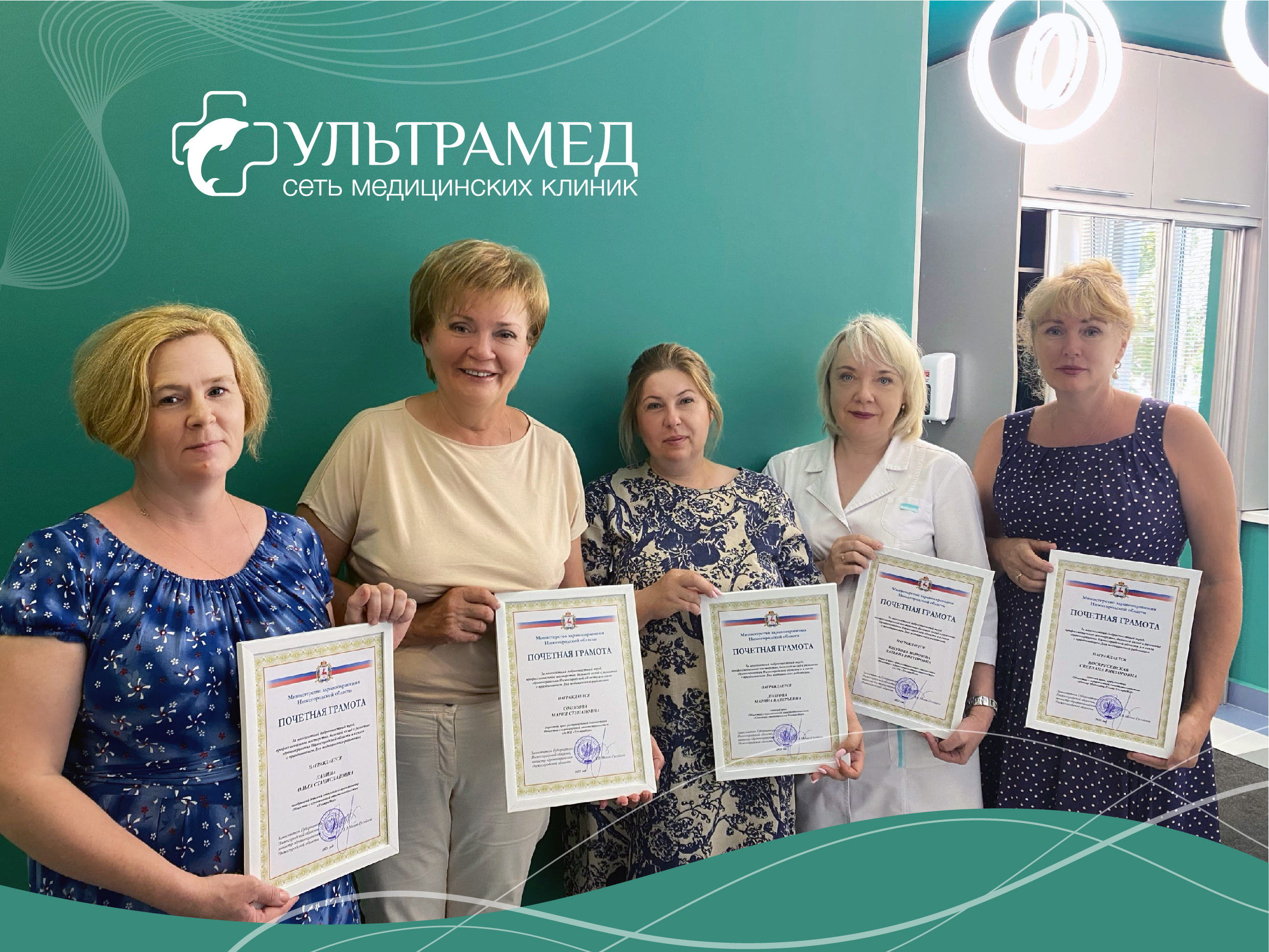 Врачи сети клиник «УльтраМед» награждены Почетными грамотами министерства здравоохранения Нижегородской области
